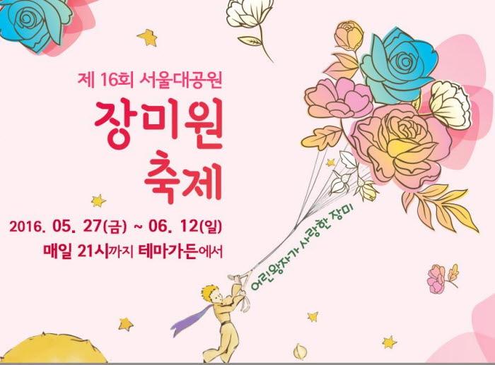서울대공원 장미축제