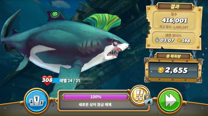 헝그리 샤크 월드 메갈로돈 공략 Hungry Shark World (1)