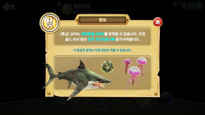 헝그리 샤크 월드 메갈로돈 공략 Hungry Shark World (2)