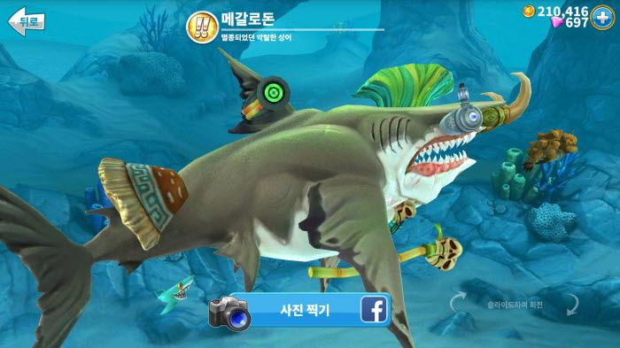 헝그리 샤크 월드 메갈로돈 공략 Hungry Shark World (8)