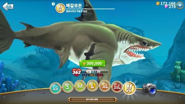 헝그리 샤크 월드 상어가격 상어추천 (15)