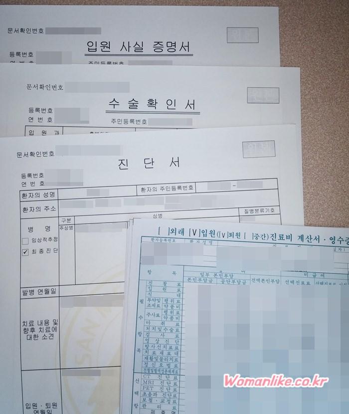 서울 아산병원 퇴원 산정특례 (2)