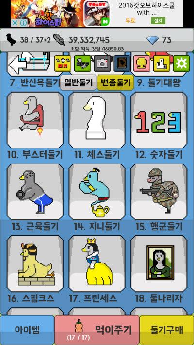 비둘기 키우기 (6)