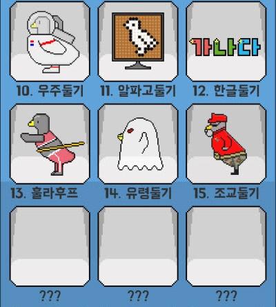 비둘기 키우기 (9)