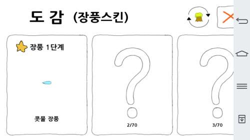장풍키우기 공략 (4)