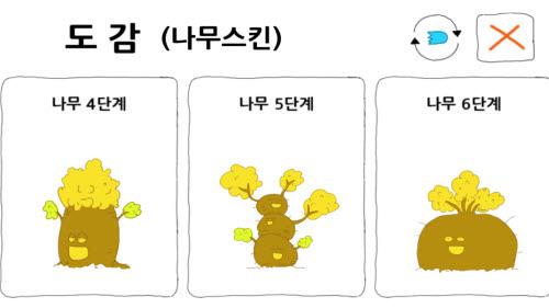 장풍키우기 나무 도감 0 (14)