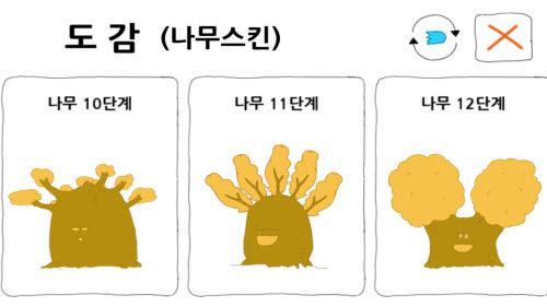 장풍키우기 나무 도감 0 (16)