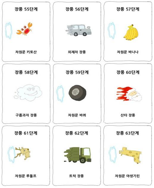 장풍키우기 도감 7