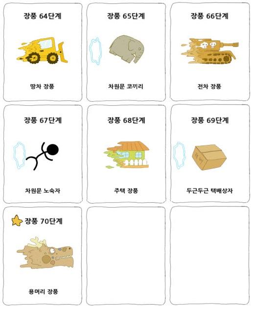 장풍키우기 도감 8