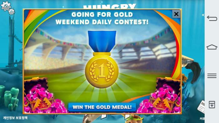 헝그리 샤크 월드 금메달 획득 이벤트 (1)