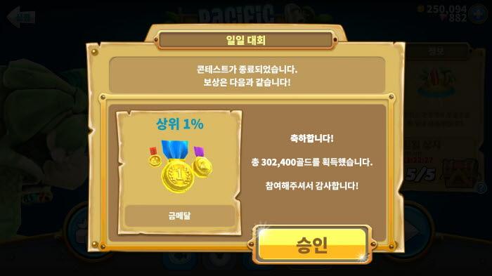 헝그리 샤크 월드 금메달 획득 이벤트 (5)