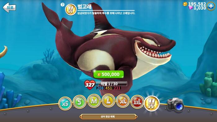 헝그리 샤크 월드 1.3.0 업데이트 범고래