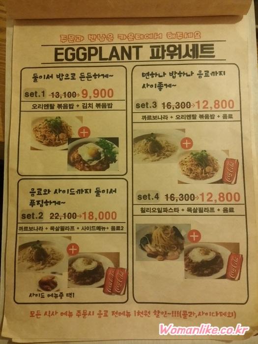 건대 저렴 맛집 에그플랜트 eggplant 6
