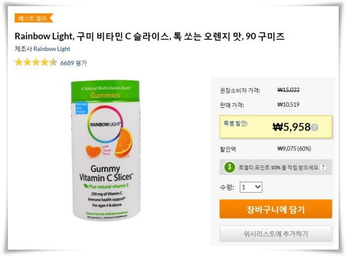 레인보우라이트 귤젤리 아이허브 귤젤리 비타민C