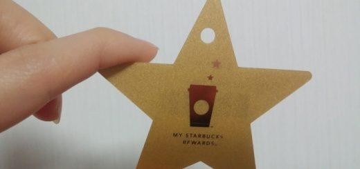 스타벅스 별카드 마이 스타벅스 리워드 5주년 카드