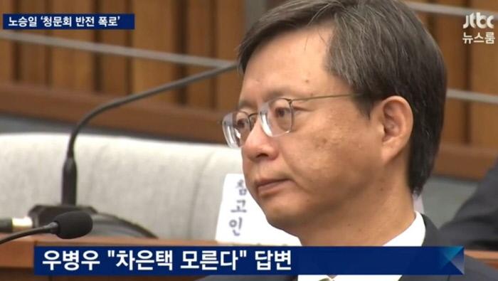 7차 청문회 일정 증인 (2)