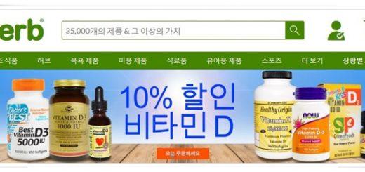 아이허브 비타민D (1)