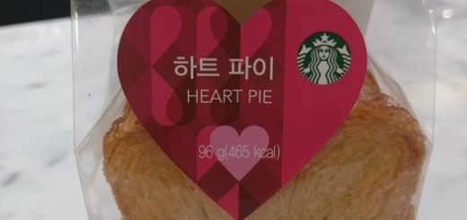 스타벅스 하트 파이 (2)