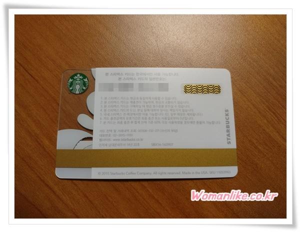 스타벅스 카드 등록