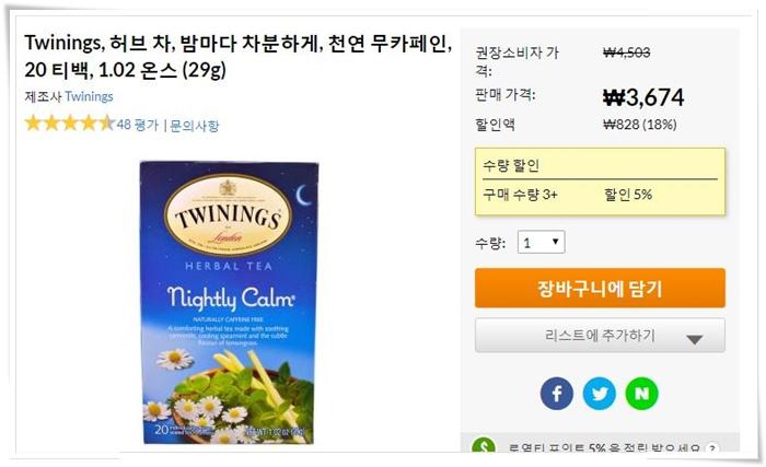 아이허브 트와이닝 나이트 캄 twinings (1)