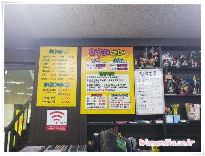 의정부 24시 만화방 가격 메뉴 (1)