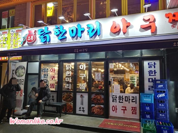 미아사거리 맛집 오복 닭한마리 (1)