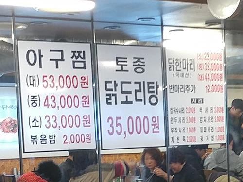 미아 오복 닭한마리 메뉴 가격