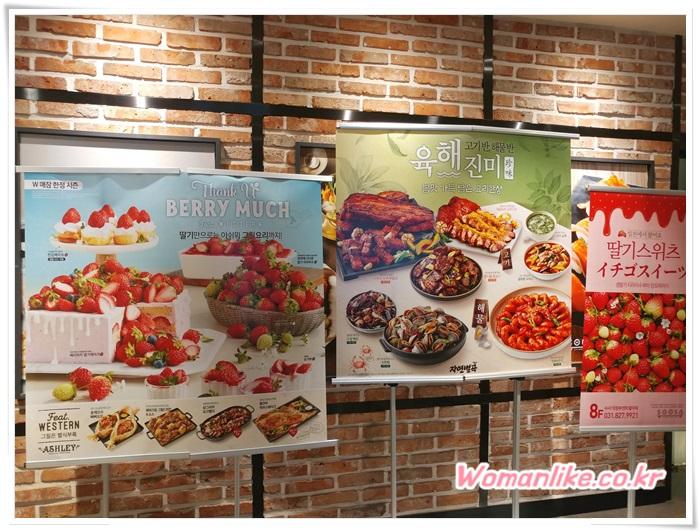 애슐리W 딸기 축제 의정부 맛집 (1)