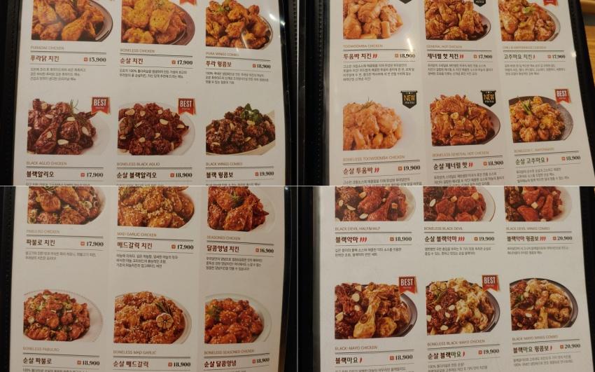 푸라닭 메뉴 가격 (1)